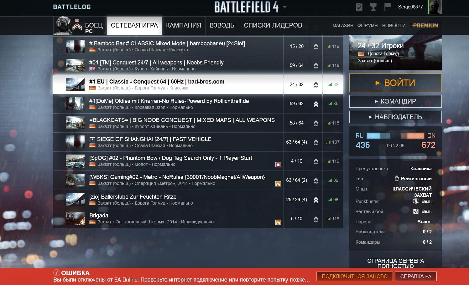 Настройка сервера battlefield 4