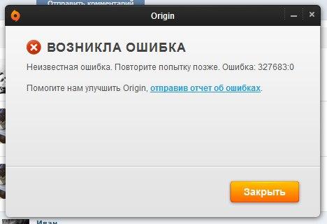 ошибка 327683 0 origin