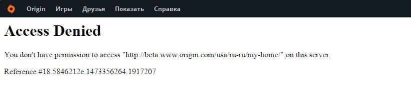 Ошибка Origin