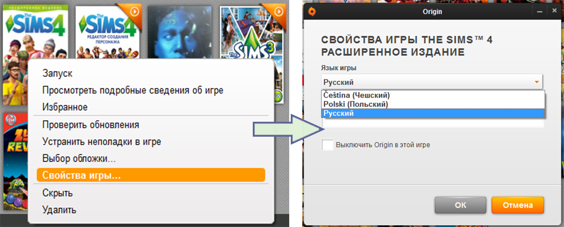 Sims 1 На Русском