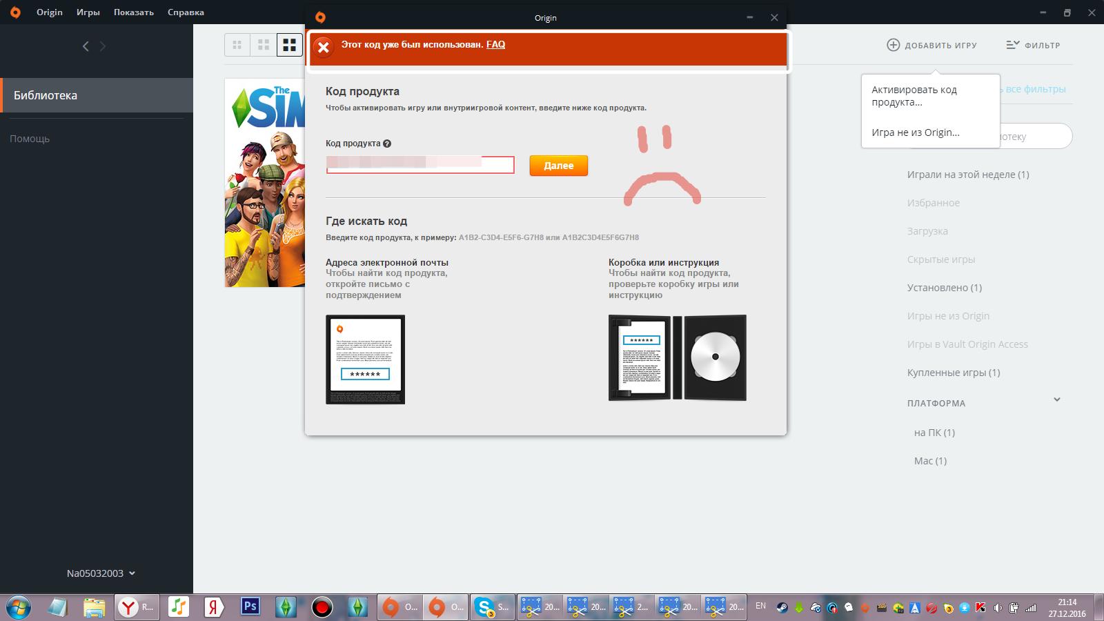 Код Продукта Displayname Field Missing From Registry Fifa 15