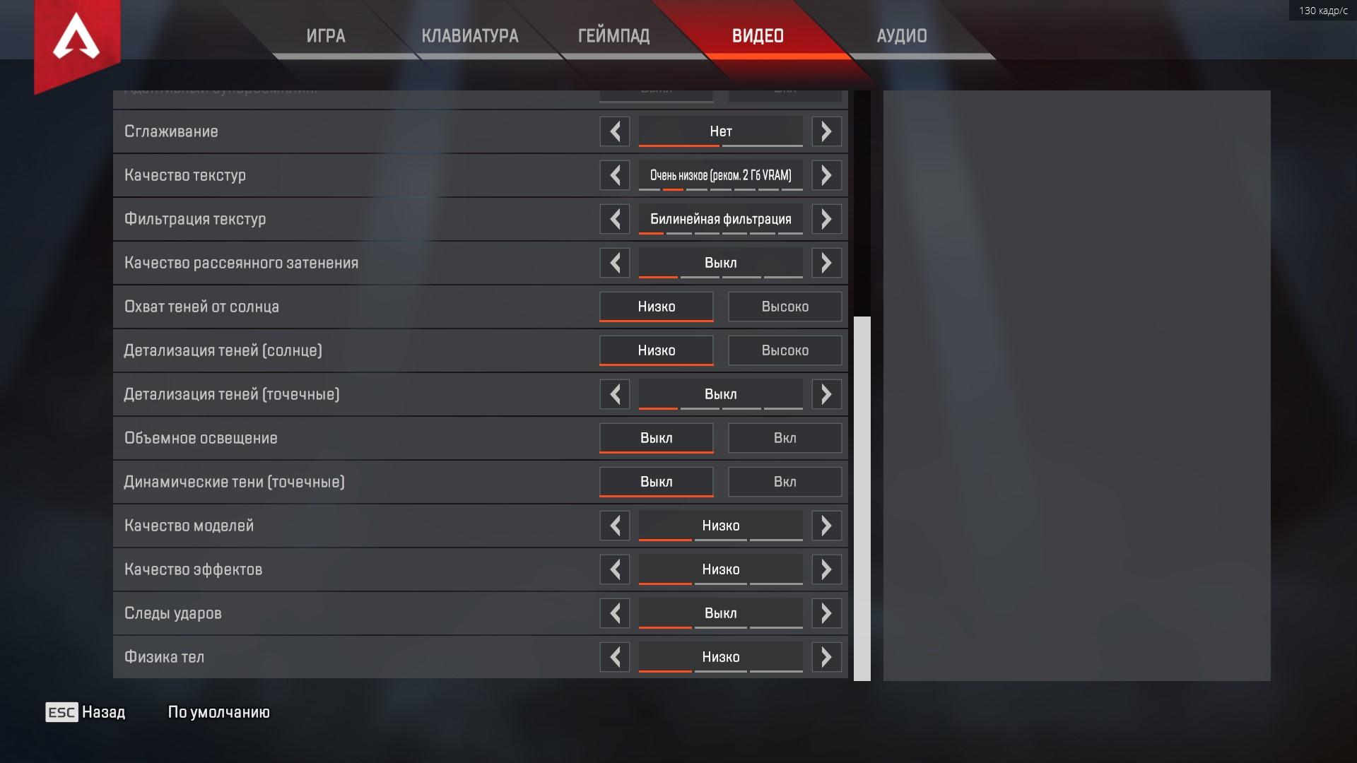 Очень сильно падает FPS в Apex Legends  - Answer HQ