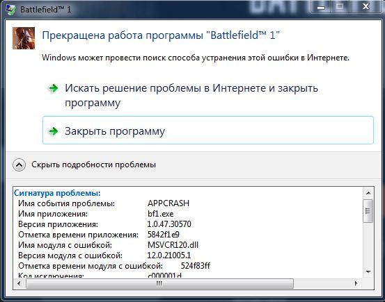 msvcr120 dll install