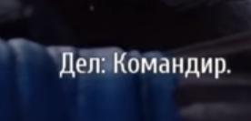 командир.png