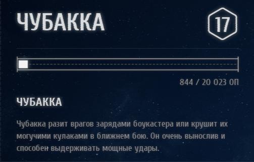 Чубакка.png