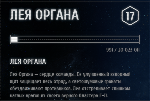 Лея.png
