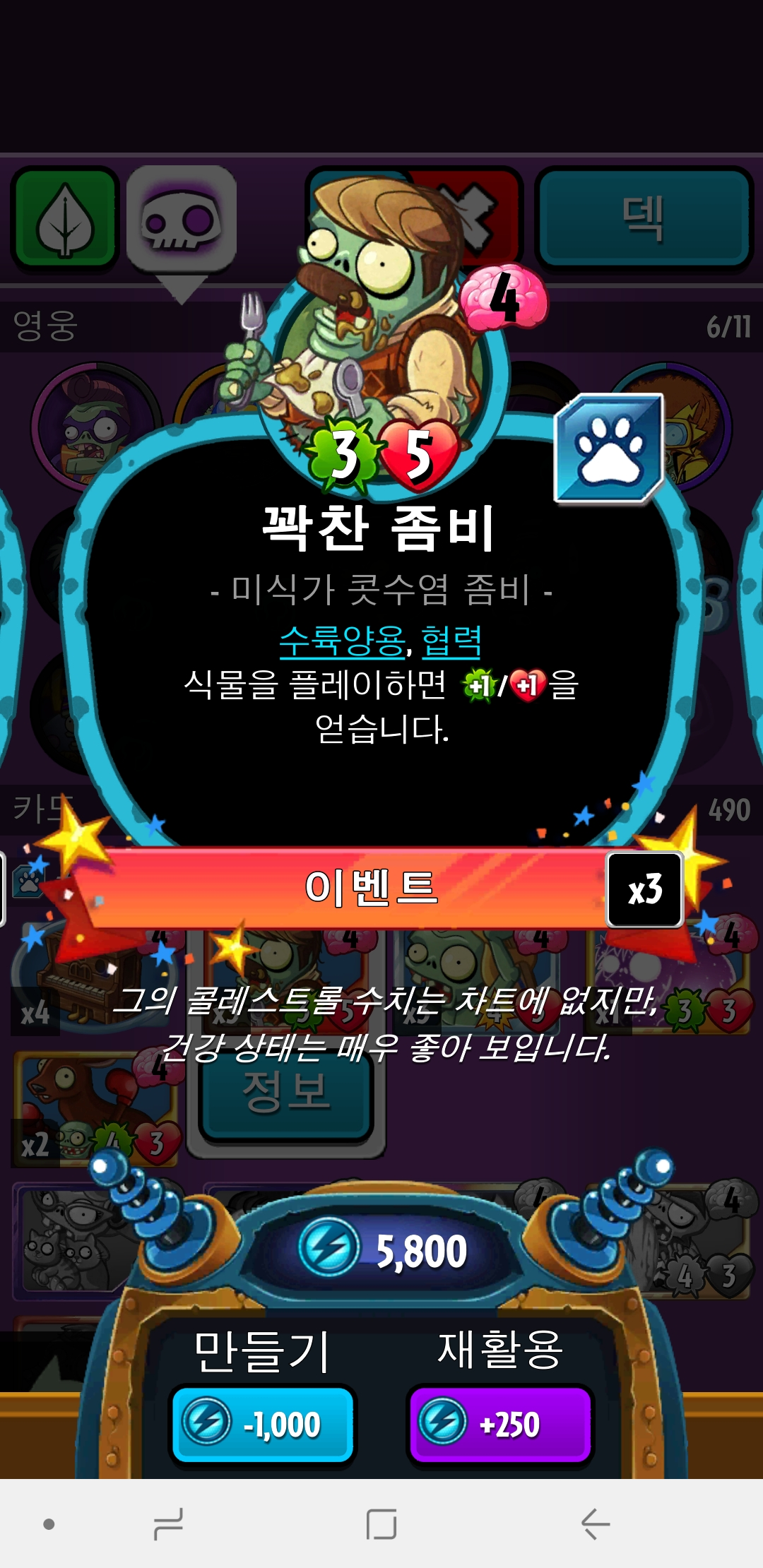 Screenshot_20180712-144558_PvZ Heroes.jpg