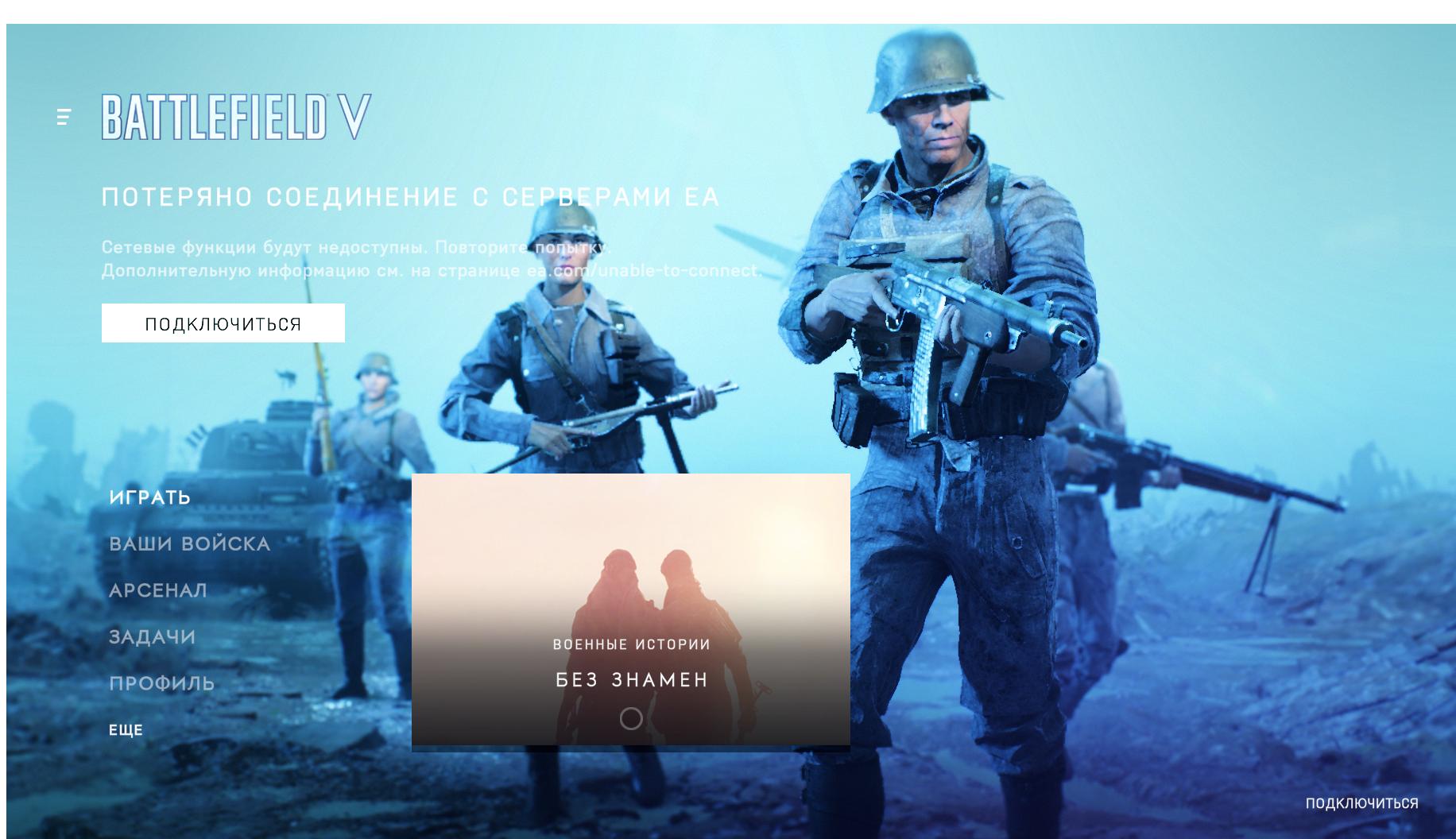 Battlefield V.png